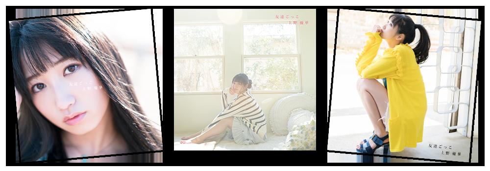 上野優華 8th Single「友達ごっこ」