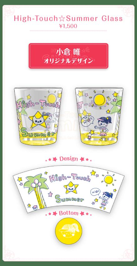 High-Touch☆Summer Glass(小倉 唯オリジナルデザイン)