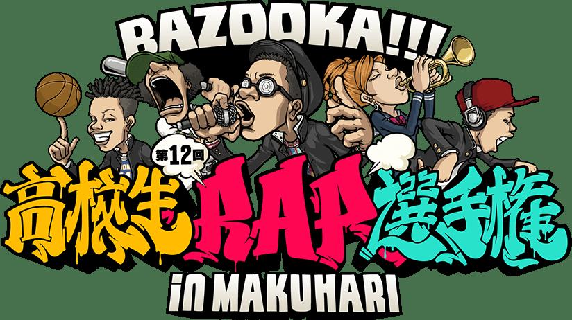 BAZOOKA!!! 第12回高校生RAP選手権 in MAKUHARI
