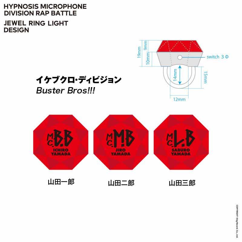 ジュエルリングライト イケブクロ・ディビジョン/Buster Bros!!!