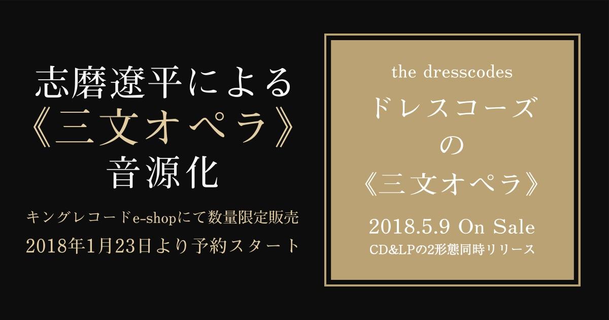 ドレスコーズ 志磨遼平による三文オペラ音源化 CD&LP 数量限定KING e,SHOP独占販売