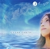CLEAR EARTH〜心のマザー〜
