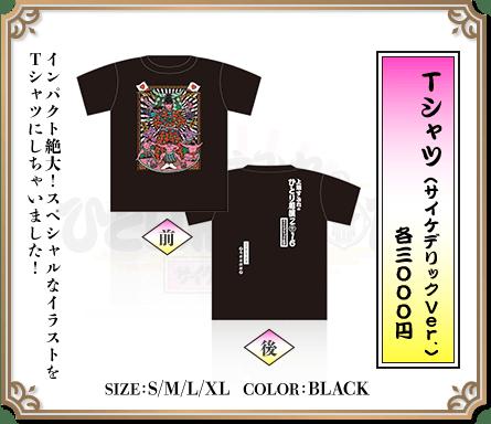 Tシャツ(サイケデリックver.)