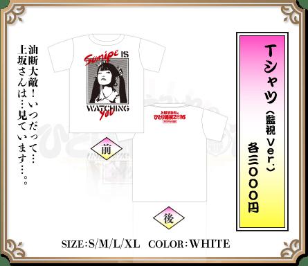 Tシャツ(監視ver.)