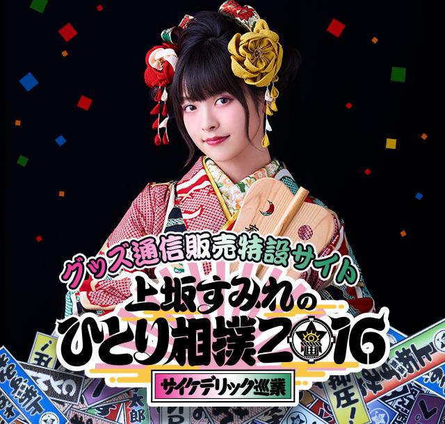 上坂すみれのひとり相撲2016〜サイケデリック巡業〜