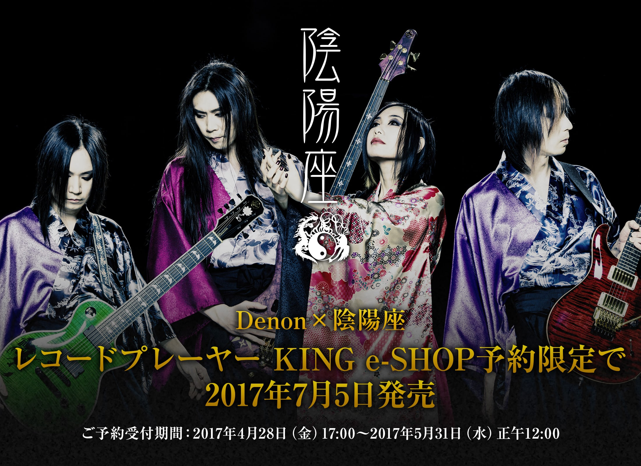 Denon×陰陽座 レコードプレーヤー KING e-SHOP予約限定で2017年7月5日発売。ご予約受付期間:2017年4月28日(金)17:00〜2017年5月31日(水)正午12:00