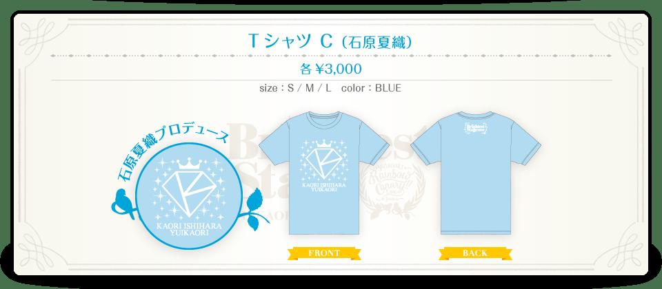 TシャツC (石原夏織)