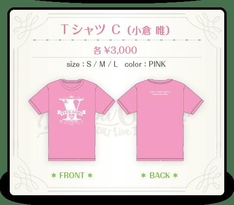 Tシャツ C (小倉 唯)