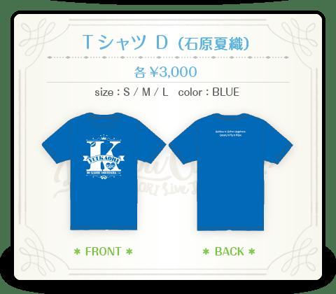 Tシャツ D (石原夏織)