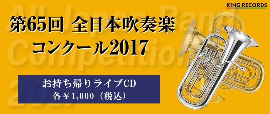 吹奏楽コンクールお持ち帰りライブCD 2017