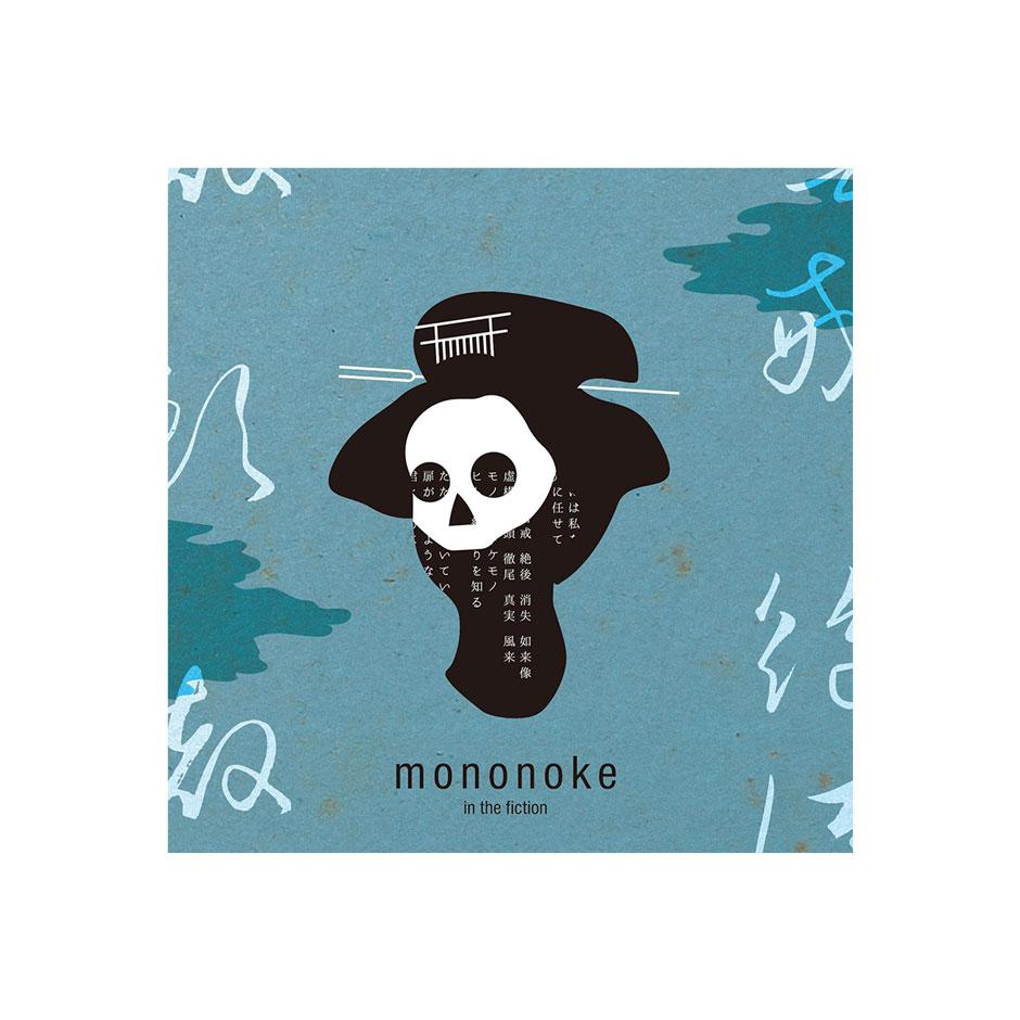 1st Single「モノノケ・イン・ザ・フィクション」