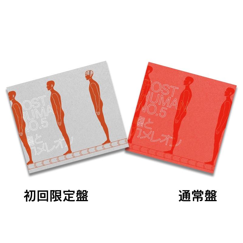 Mini Album「ポストヒューマンNo.5」