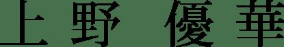 上野優華ロゴ