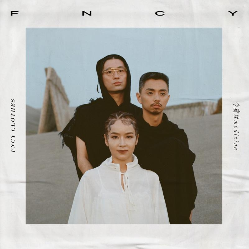 FNCY CLOTHES / 今夜はmedicine 7インチレコード