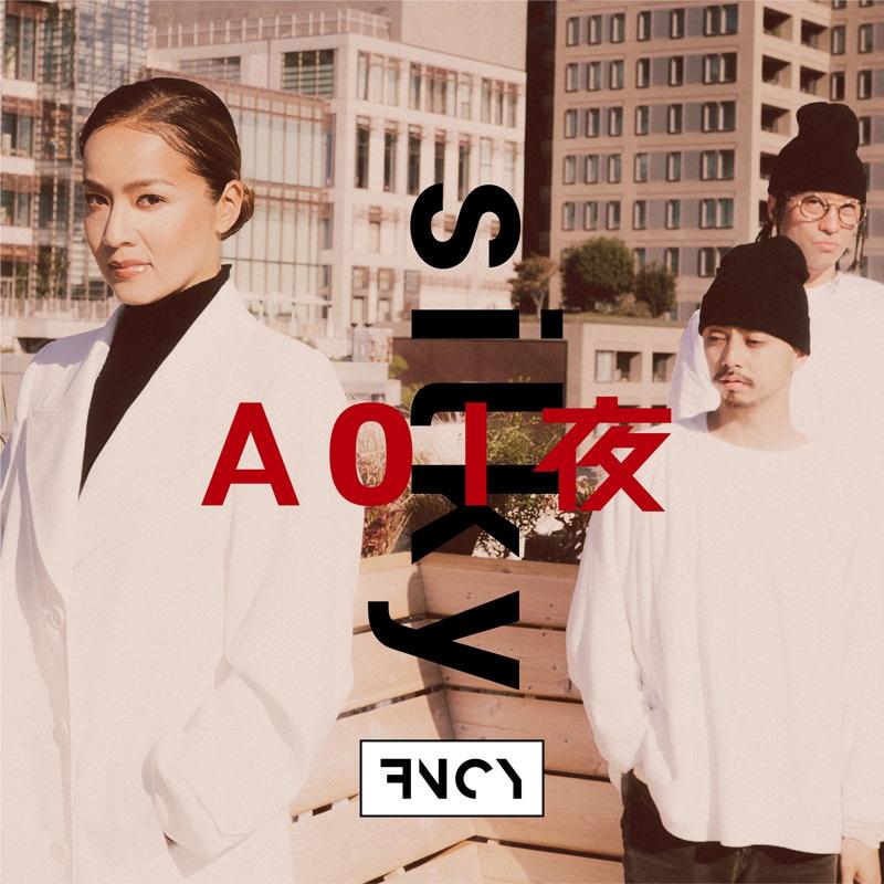 AOI夜 / silky