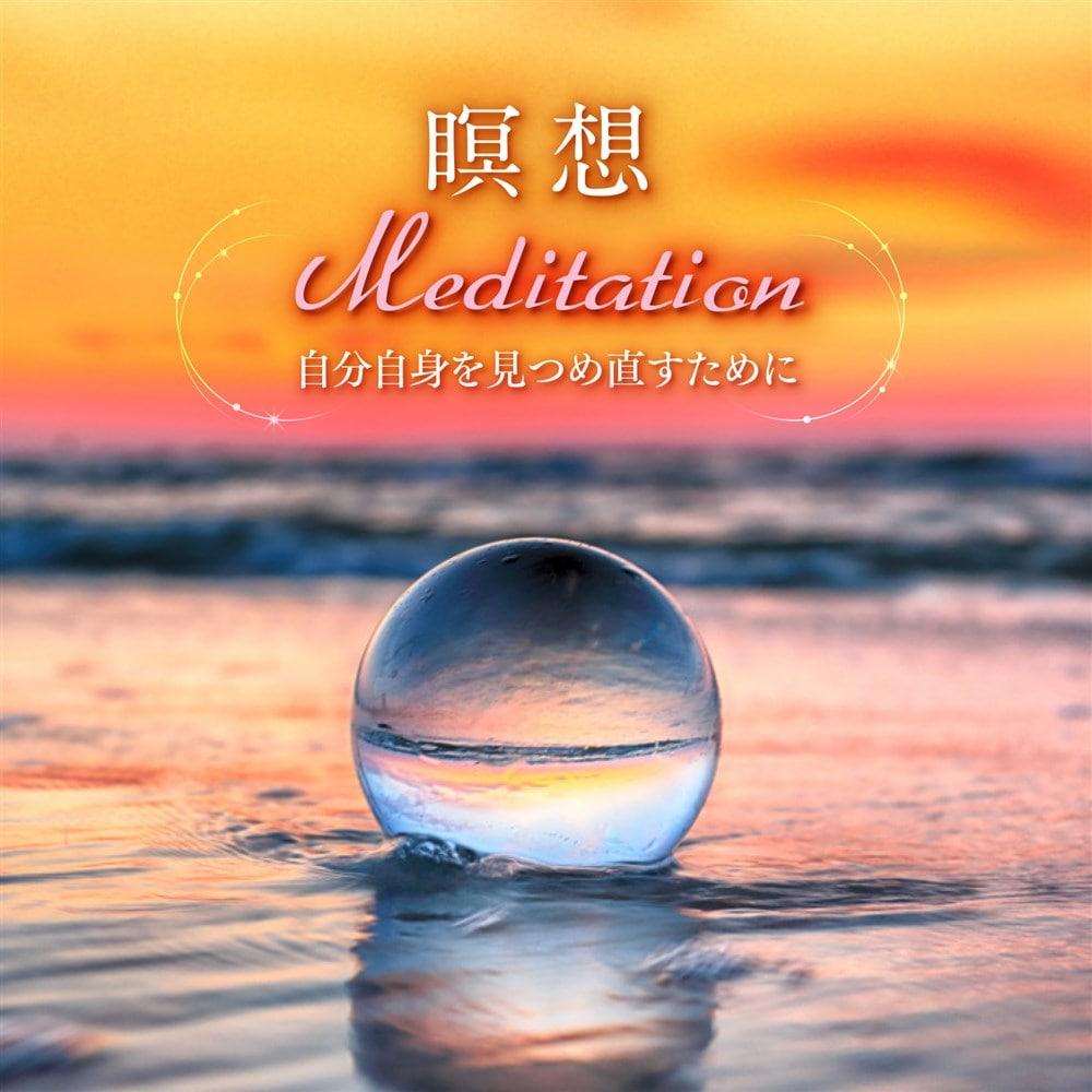 瞑想 Meditation ~自分自身を見つめ直すために。静寂なるクリスタルボウル・ヒーリング~