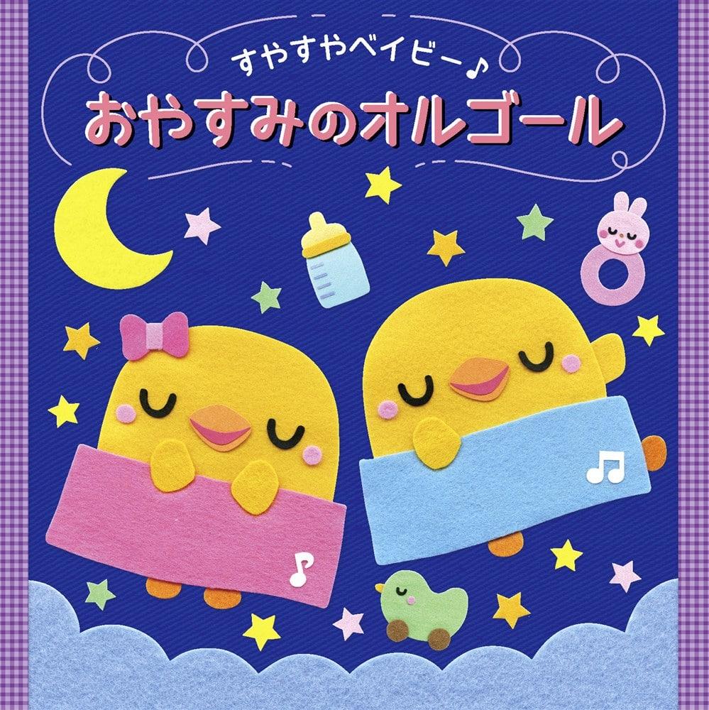 すやすやベイビー♪ おやすみのオルゴール