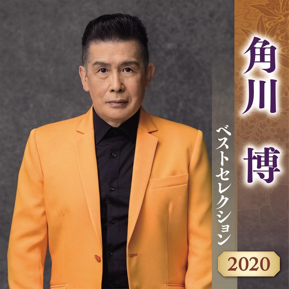 角川博 ベストセレクション 2020