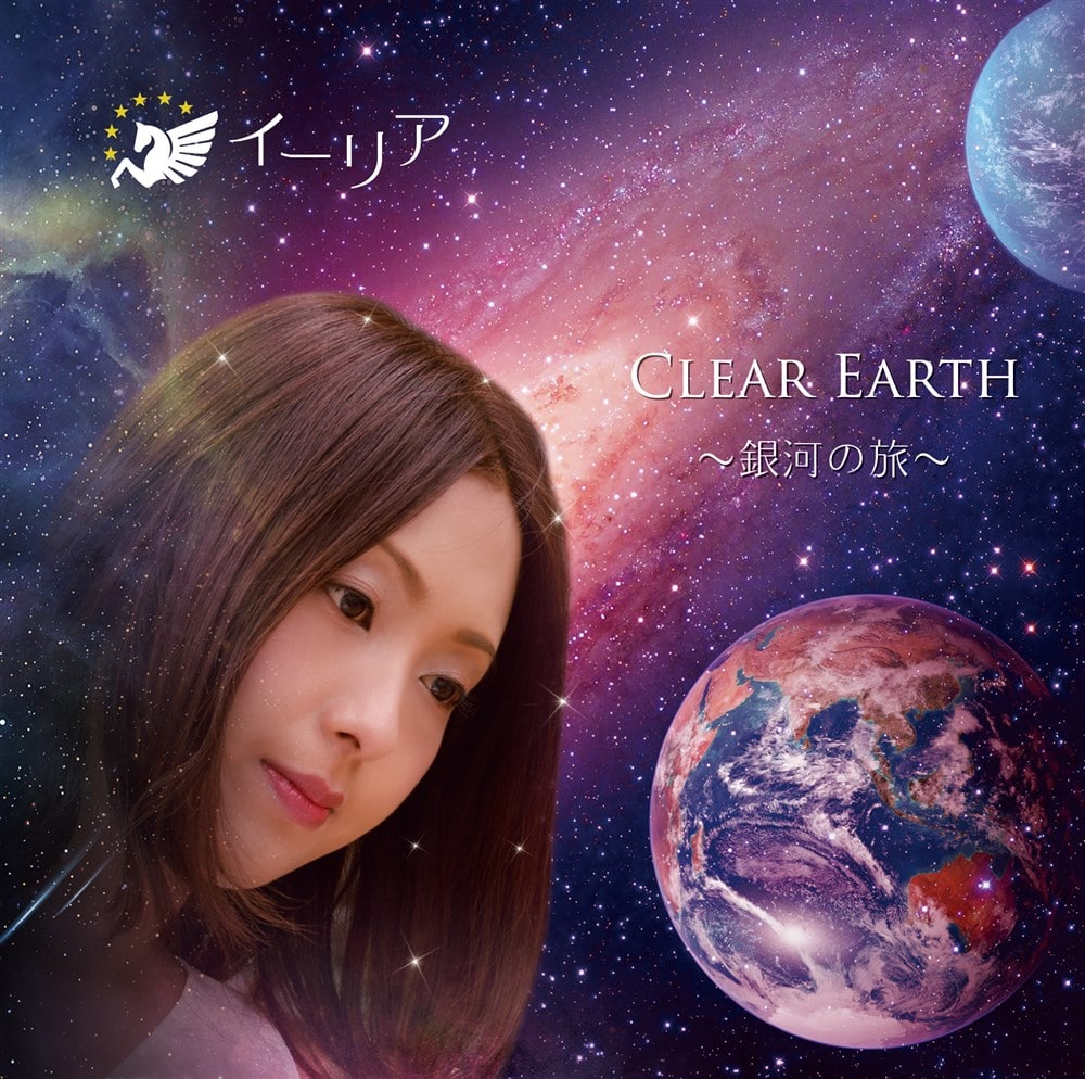 CLEAR EARTH 〜銀河の旅〜