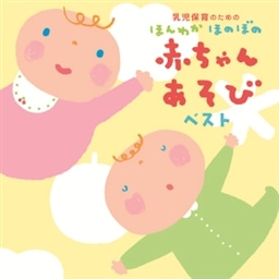 King E Shop 乳児保育のための ほんわか ほのぼの 赤ちゃんあそびベスト 音楽