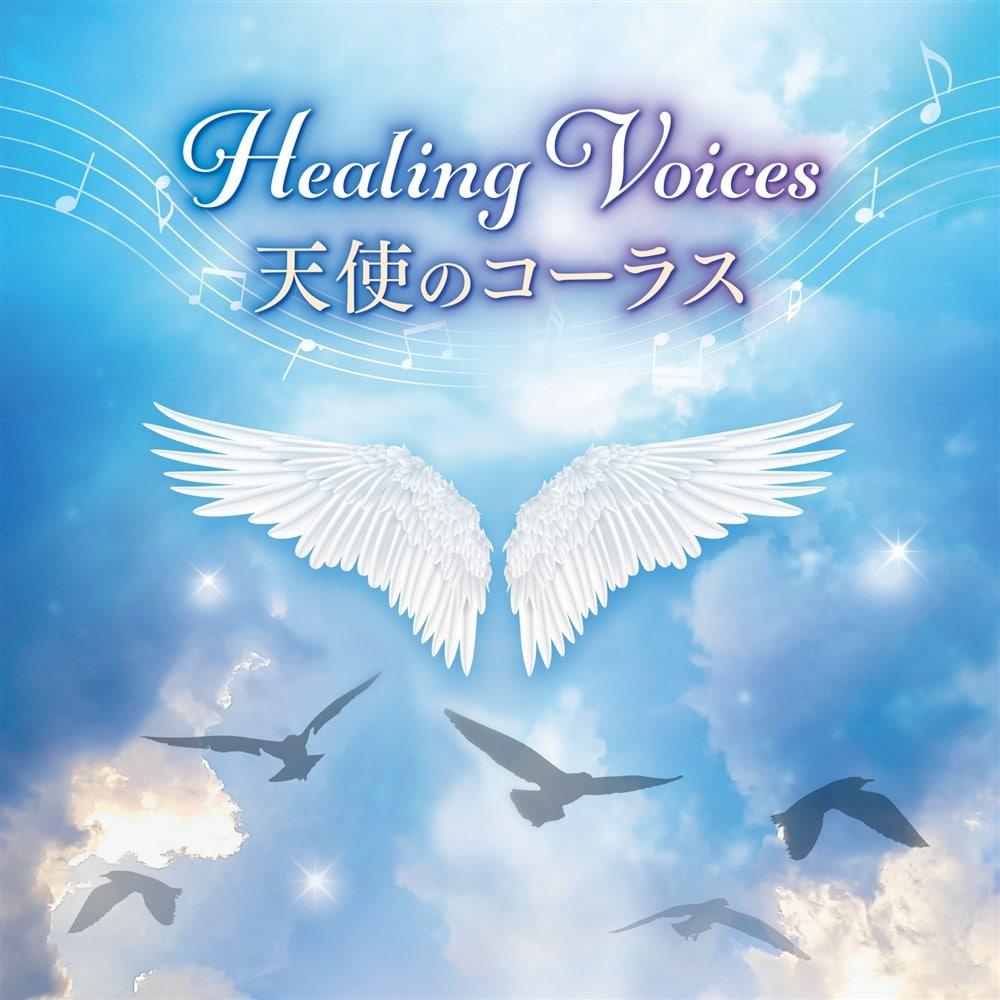 ヒーリング・ヴォイス 天使のコーラス ~天上のハーモニーを聞きながら過ごす、ゆったり至福の時間~