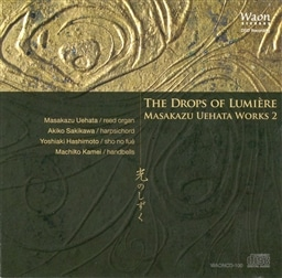 上畑正和作品集2 光のしずく (THE DROPS OF LUMIERE MASAKAZU UEHATA WORKS 2)