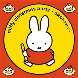 King E Shop みんなでうたおう ミッフィークリスマス パーティー 赤鼻のトナカイ 音楽