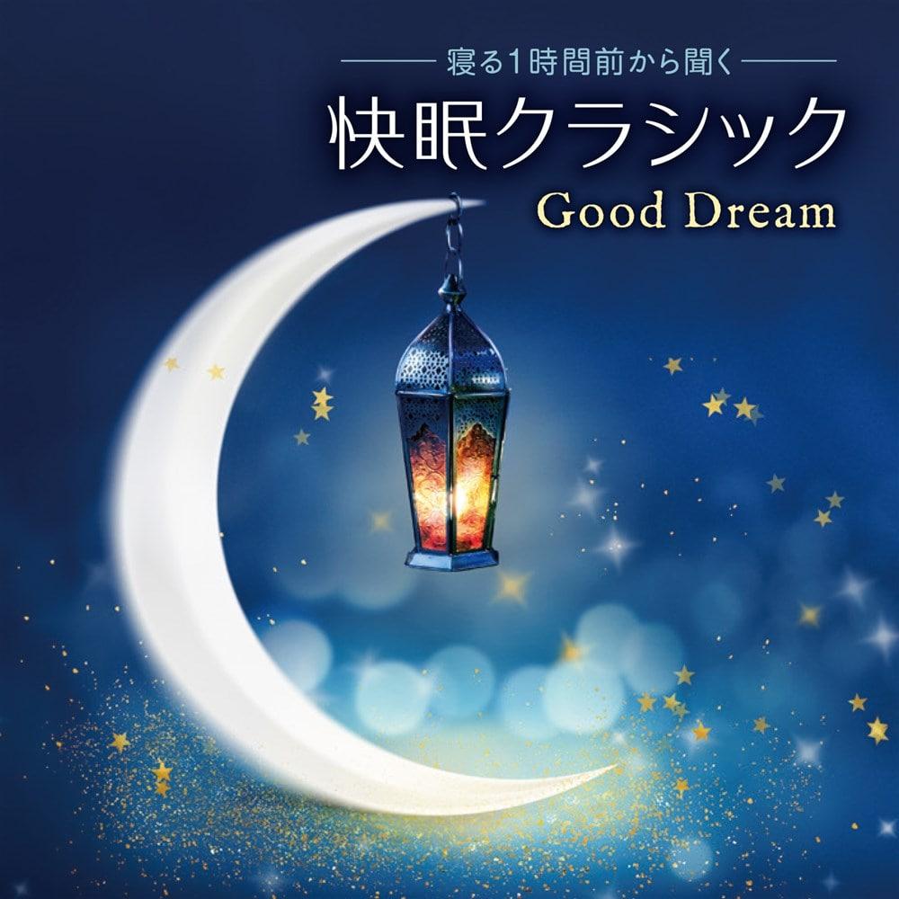 寝る1時間前から聞く 快眠クラシック~Good Dream~