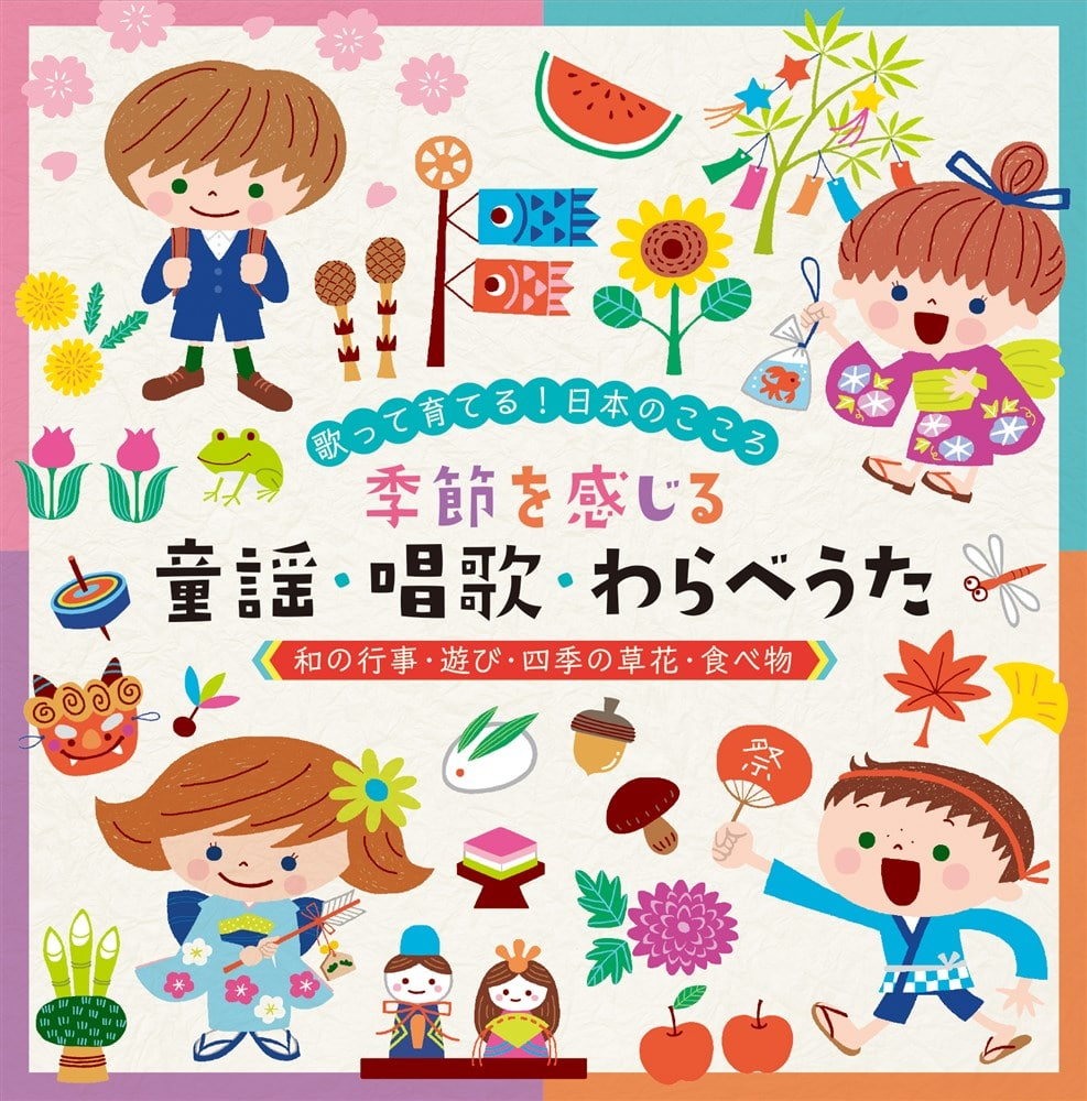 ~歌って育てる!日本のこころ~ 季節を感じる 童謡・唱歌・わらべうた<br /> 《和の行事・遊び・四季の草花・食べ物》