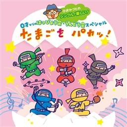 King E Shop 小沢かづとのシンプル 楽しい 0才からのはっぴょう会 うんどう会スペシャル たまごをパカッ 音楽