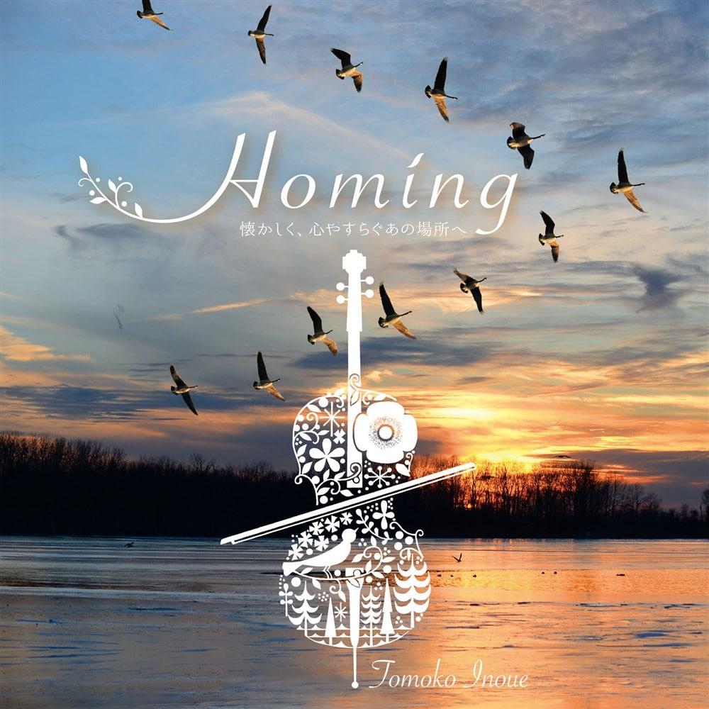Homing 懐かしく、心やすらぐあの場所へ~チェロ・ハープ・ピアノが奏でる、深く澄んだ癒しの旋律~