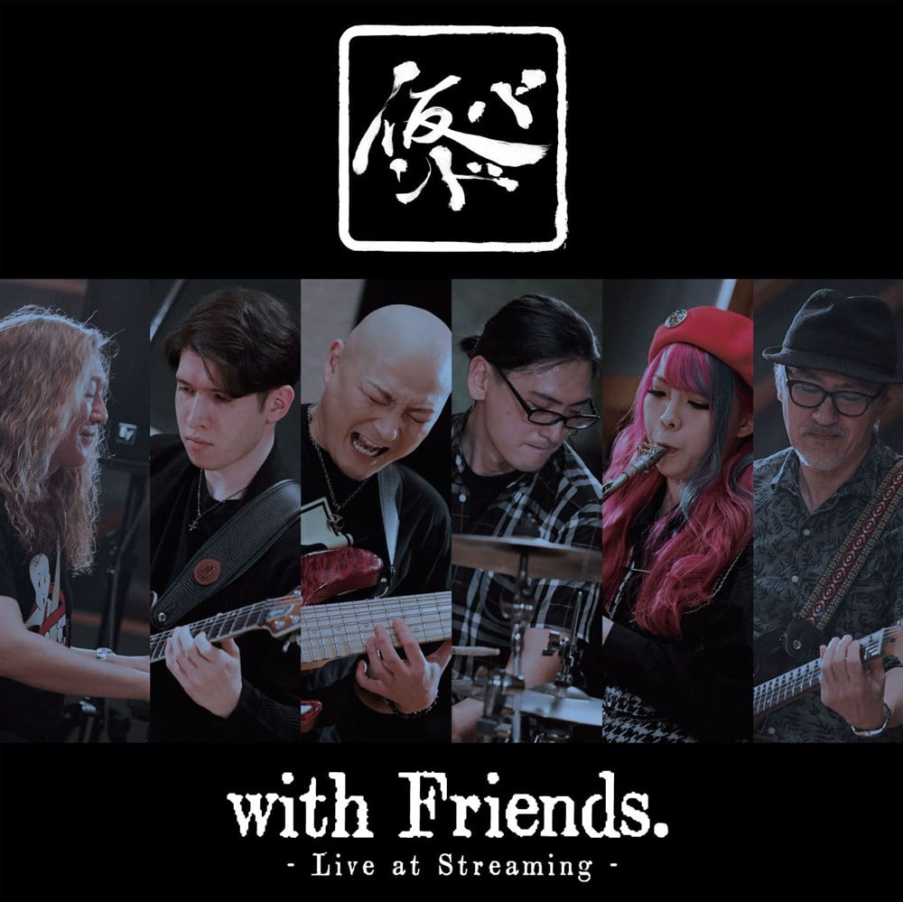 仮BAND with Friends.〜Live at Streaming〜