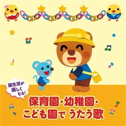 King E Shop 年令別 すくすくキッズ 園生活が楽しくなる 保育園 幼稚園 こども園でうたう歌 毎日の歌 行事の歌 0 5才 音楽