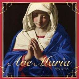アヴェ・マリア~20の愛と祈り~