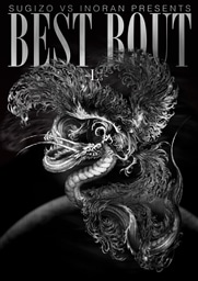 SUGIZO vs INORAN PRESENTS BEST BOUT〜L 2/5〜