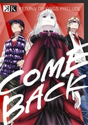 K Image Blu-ray RETURN OF KINGS PRELUDE -COME BACK-