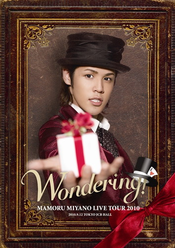 MAMORU MIYANO LIVE TOUR 2010 〜WONDERING!〜