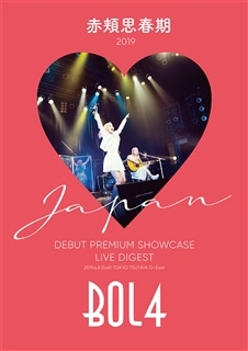 赤頬思春期 2019 JAPAN DEBUT PREMIUM SHOWCASE LIVE DIGEST【DVD】