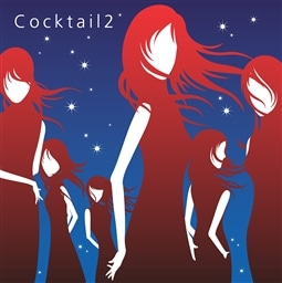cocktail 2 オムニバス