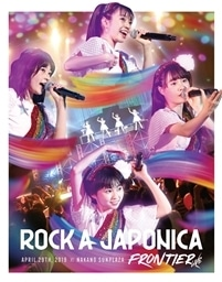 "「ROCK A JAPONICA ""FRONTIER"" LIVE 〜中野サンプラザ 平成最後のアイドルコンサート〜」LIVE Blu-ray"