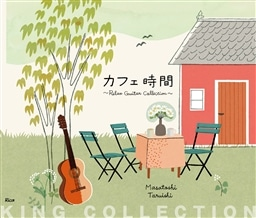 キングのコレ!KING COLLECTION カフェ時間〜Relax Guitar Collection〜