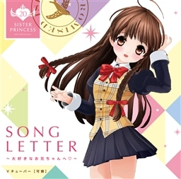 SONG LETTER〜大好きなお兄ちゃんへ〓(ハートマーク)〜