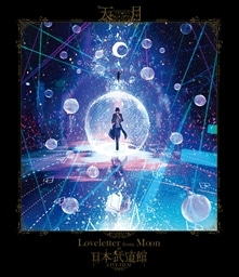 「Loveletter from Moon」at 日本武道館 LIVE FILM <通常版(Blu-ray)>