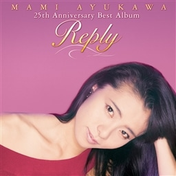 Reply〜Mami Ayukawa 25th Anniversary Best Album〜