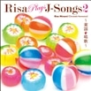 RISA PLAYS J-Songs2〜童謡・唱歌〜