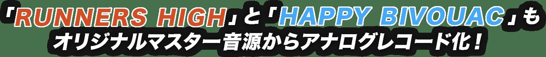 「RUNNERS HIGH」と「HAPPY BIVOUAC」もオリジナルマスター音源からアナログレコード化!