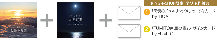 1.『天使のチャネリングメッセージ』カード  by LICA 2.『FUMITO直筆の書』デザインカード  by FUMITO