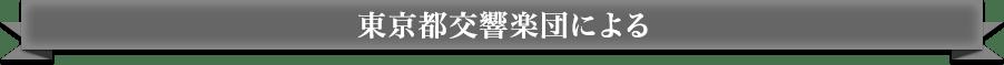 東京都交響楽団による