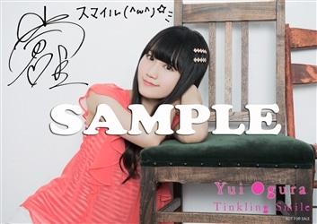 小倉唯「Tinkling Smile」HMVオリジナル特典