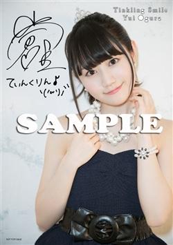 小倉唯「Tinkling Smile」タワーレコードオリジナル特典